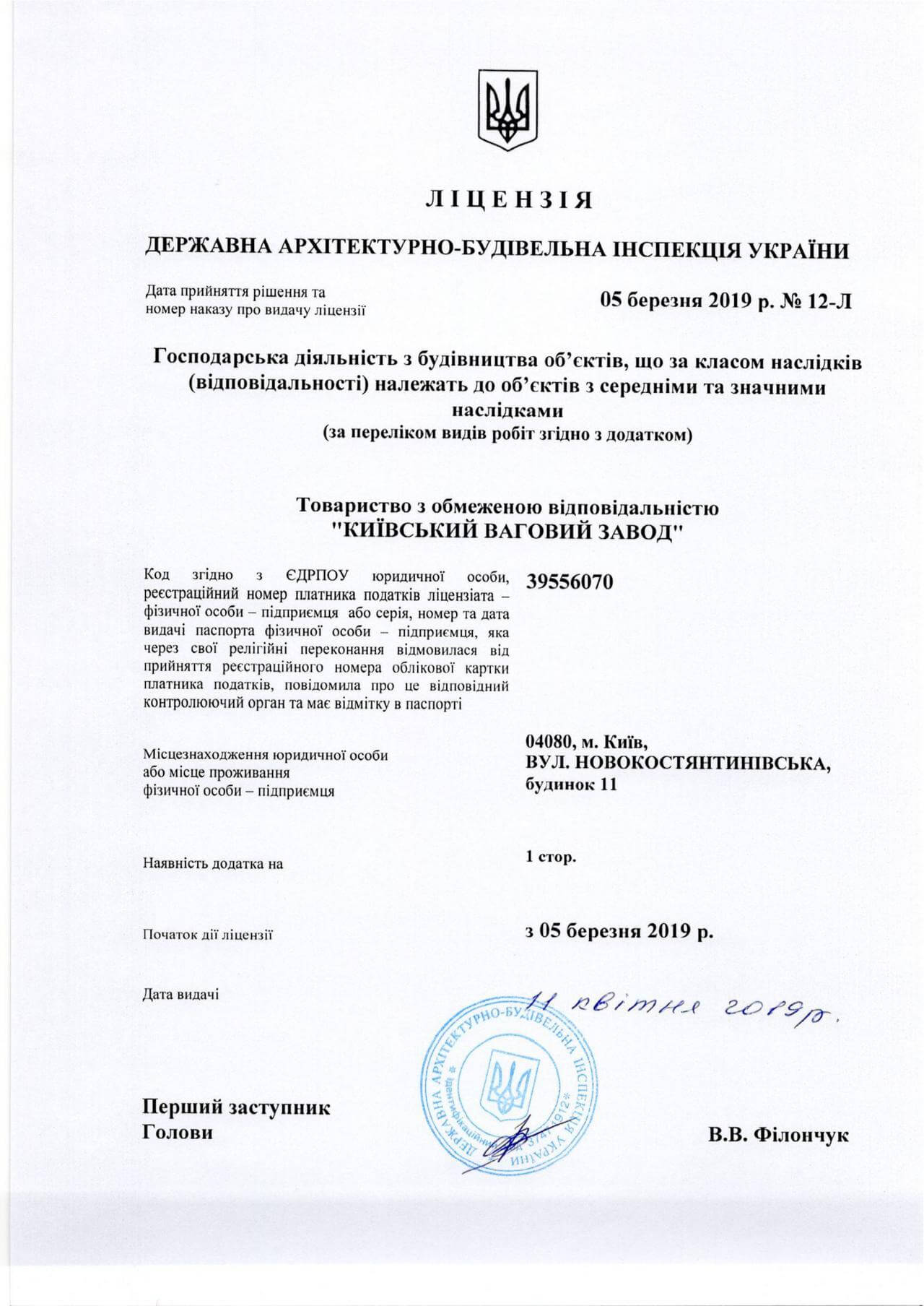state-building-license-page1