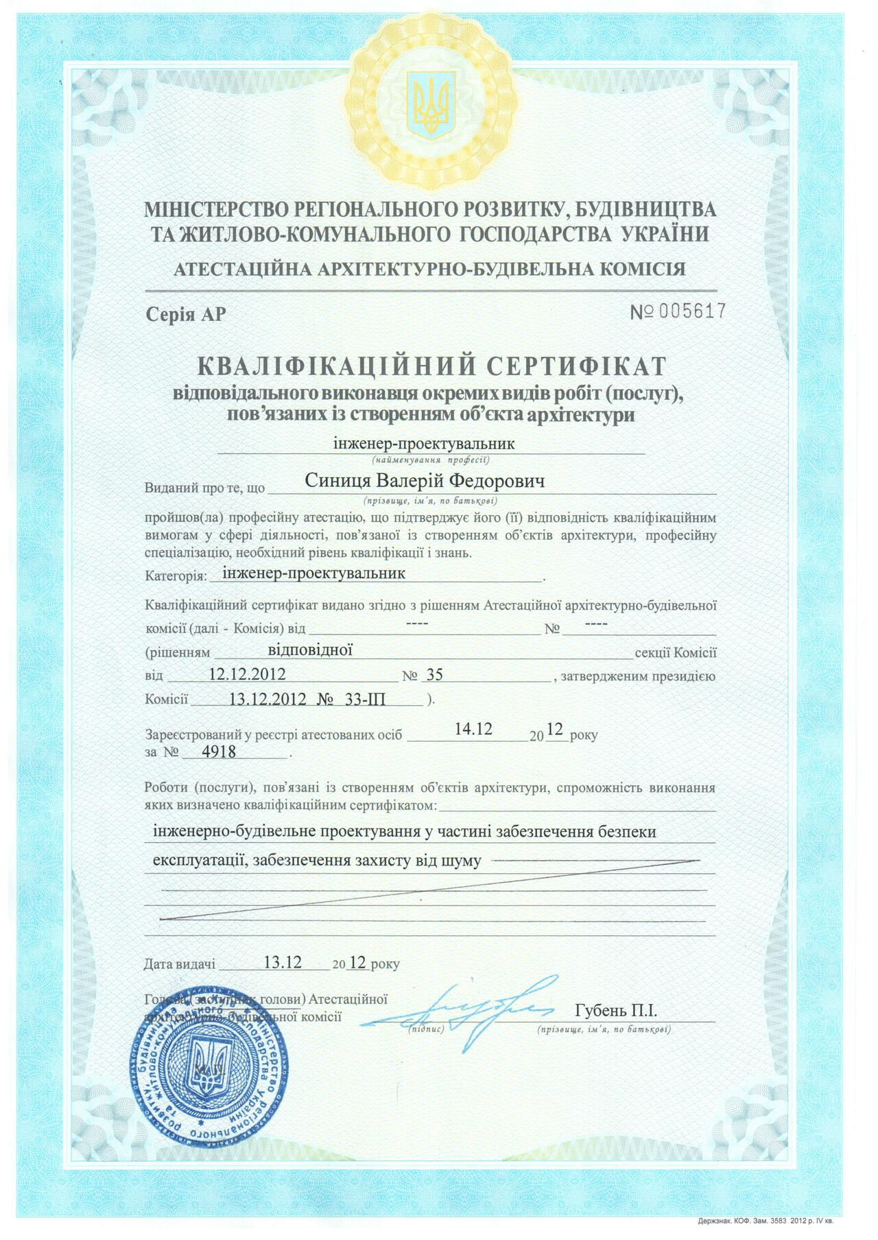 qualification-certificate-of-liability