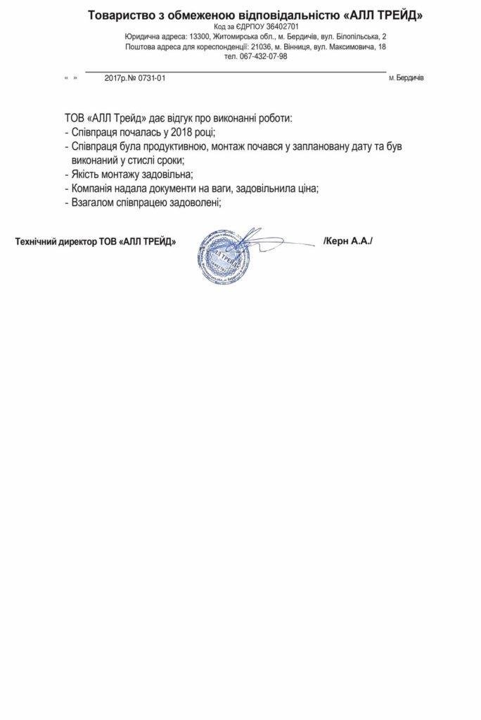 Отзыв ООО «ОЛЛ ТРЕЙД»