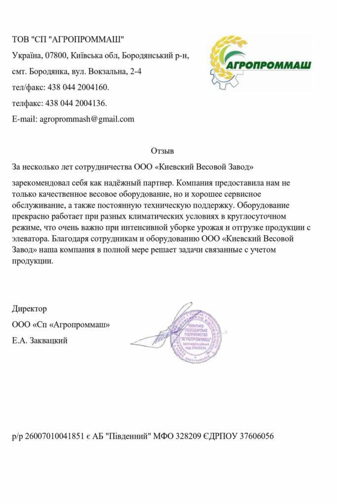 Отзыв ООО СП «Агропроммаш»