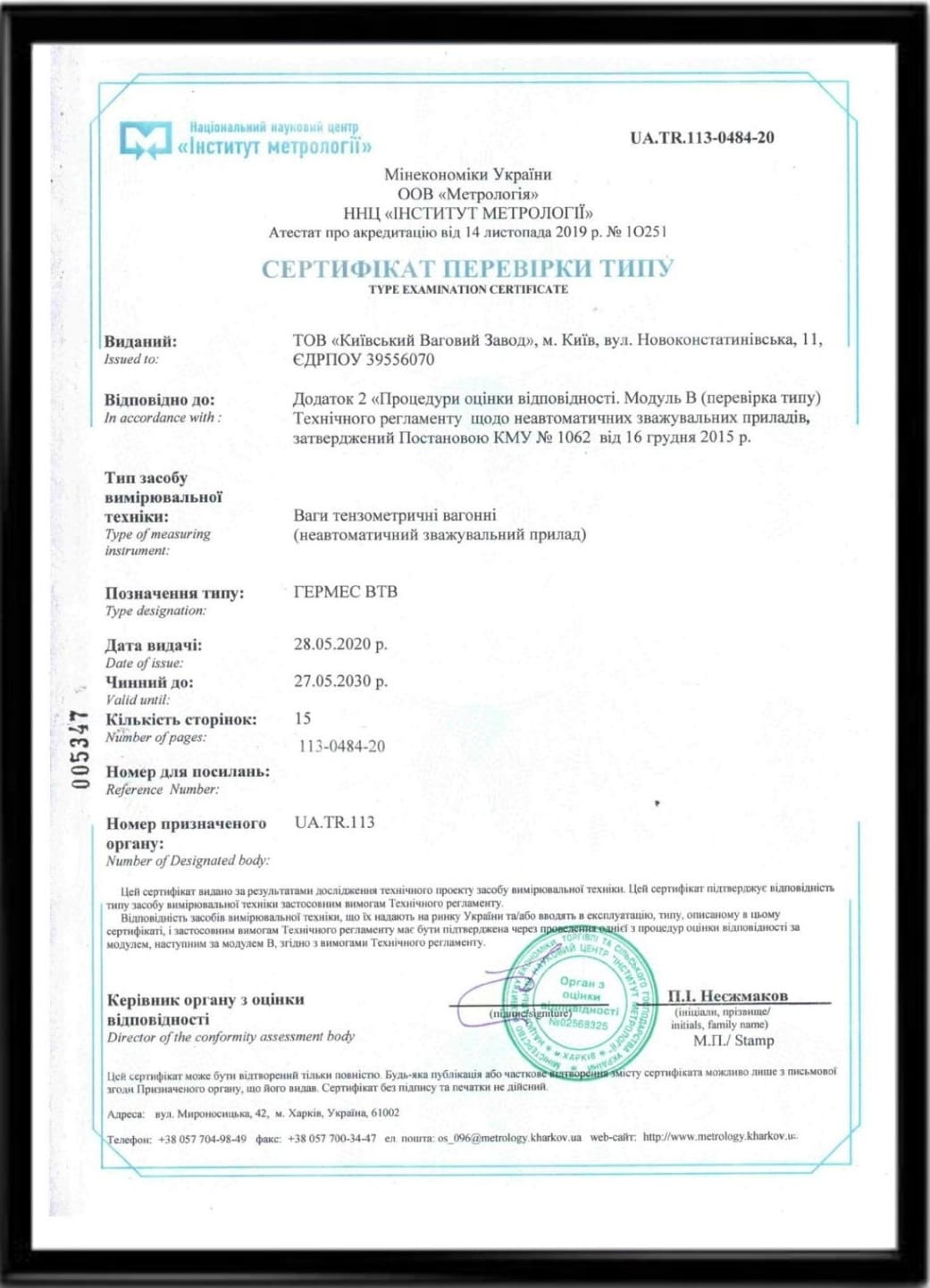 certificate for car scales