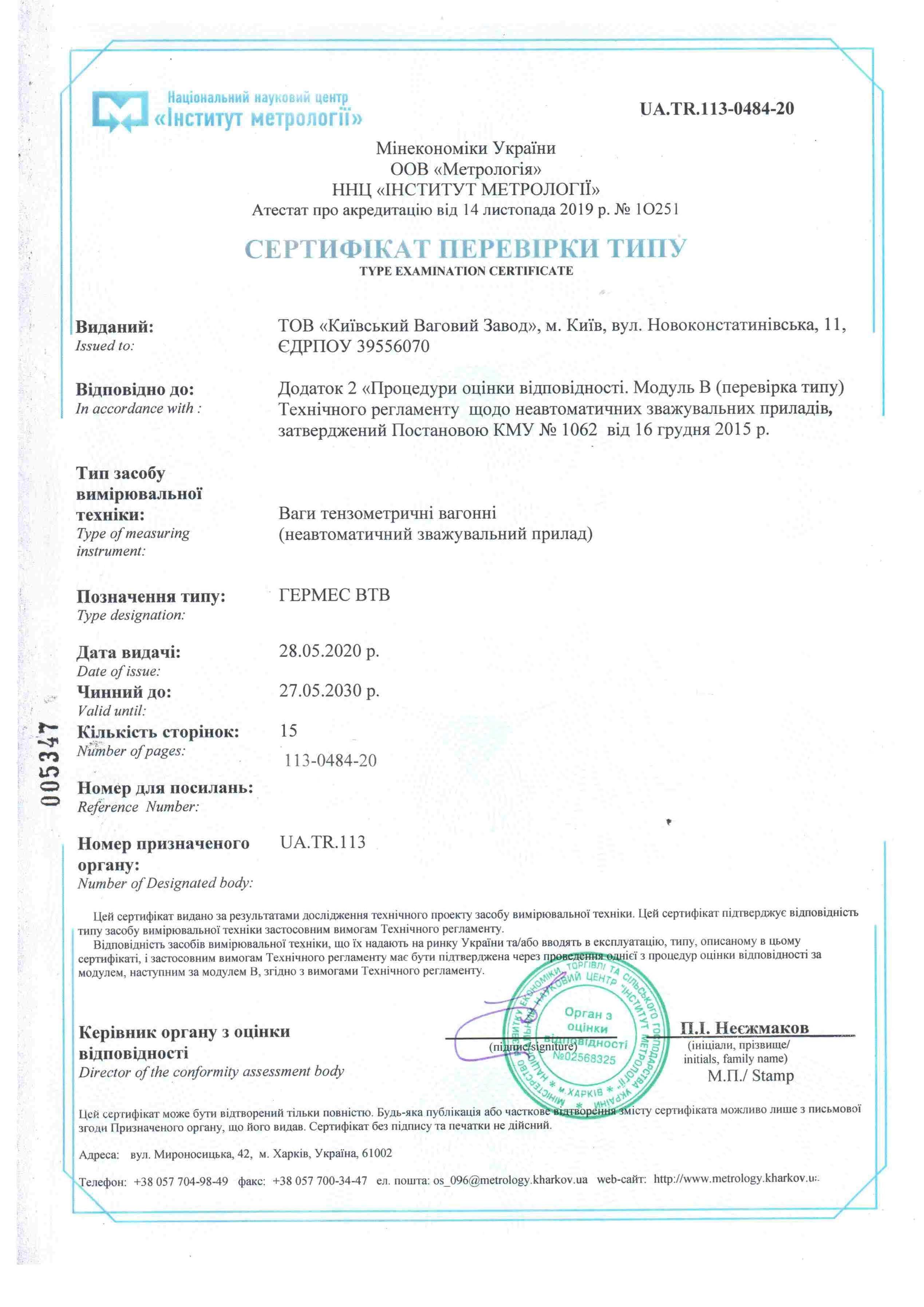 sertifikat-po-modulyu-v-vagi-tenzometrichni-vagonni-titulnij-1